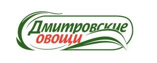 Дмитровские овощи